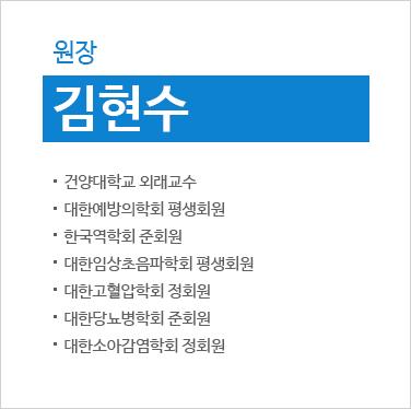 원장 김현수